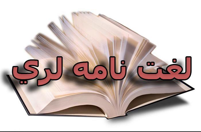 لغتنامه لری ( لباس و وسایل)