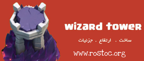 ارتقا  Wizard Tower
