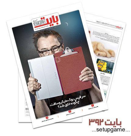 دانلود بایت شماره 392 - ضمیمه فناوری اطلاعات روزنامه خراسان