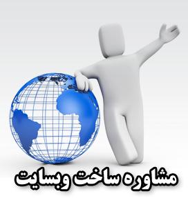 مشاوره و آموزش ساخت وبسایت