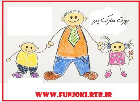تبريک روز پدر + بهترين عکس و کاريکاتورهاي تبريک روز پدر