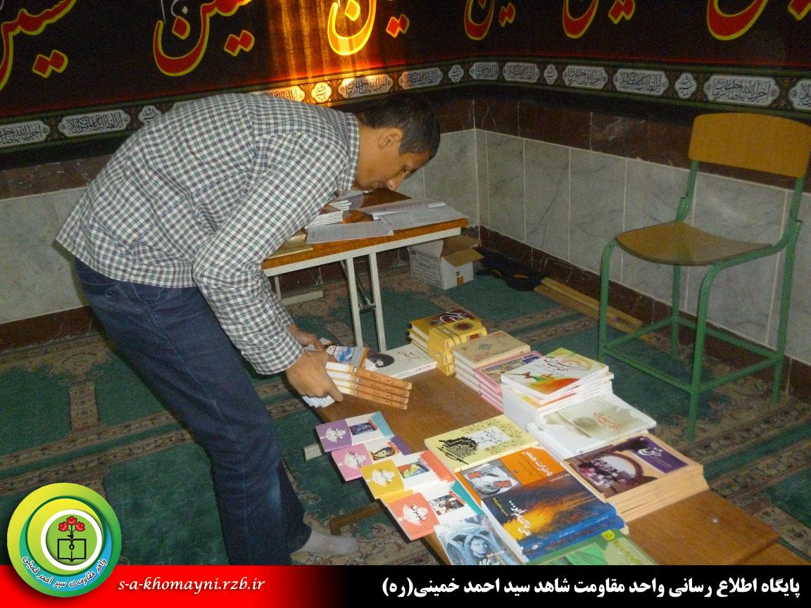 نمایشگاه کتاب بسیج