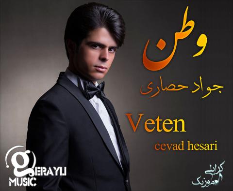 آهنگ بسیار زیبا به نام وطن از جواد حصاری