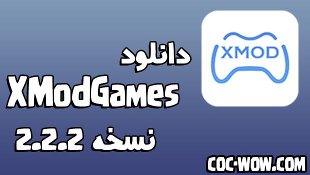 دانلود Xmodgames 2.2.2 ابزار تقلب در بازی ها + آموزش