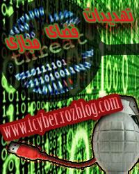 تهدیدات فضای مجازی