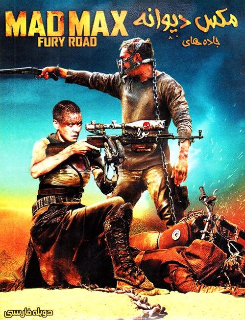 دانلود دوبله فارسی فیلم Mad Max Fury Road 2015