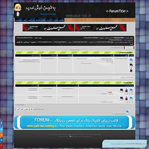 قالب زیبای انتیک بلک برای انجمن رزبلاگ