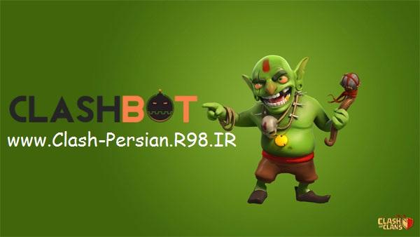دانلود ربات ClashBot v7.9.0