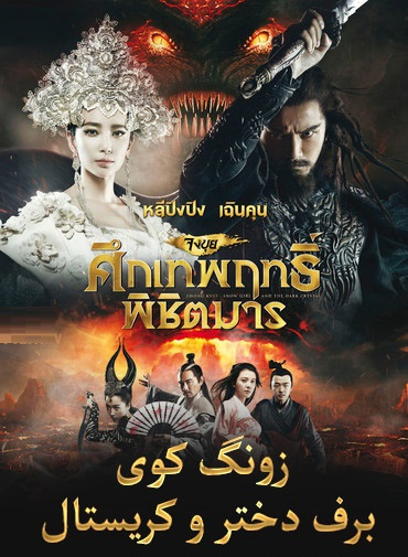 دانلود فیلم خارجی Zhong kui: Snow Girl and the Dark Crystal 2015