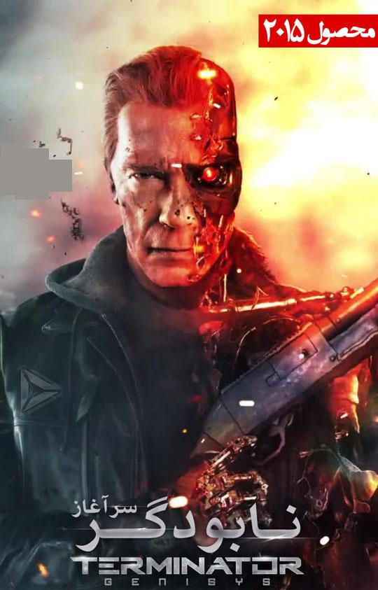 دانلود فیلم خارجی ترمیناتور ۵  Terminator Genisys 2015