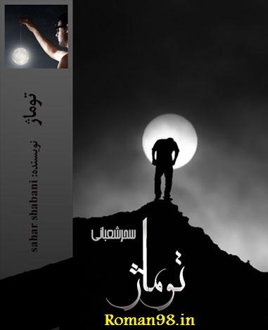 دانلود رمان جدید و زیبای توماژ از سحر شعبانی