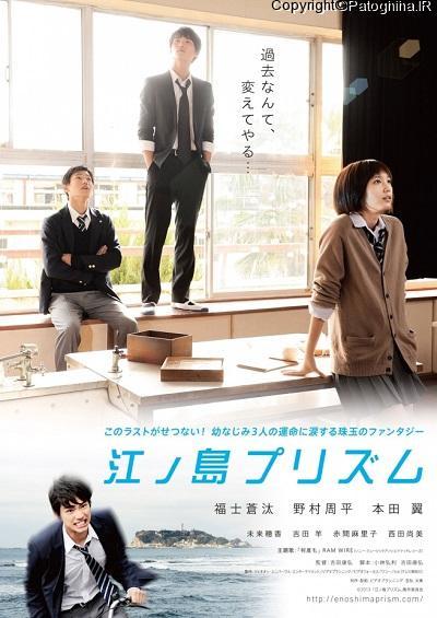 http://rozup.ir/view/1049540/Enoshima%20Prism%202013.jpg