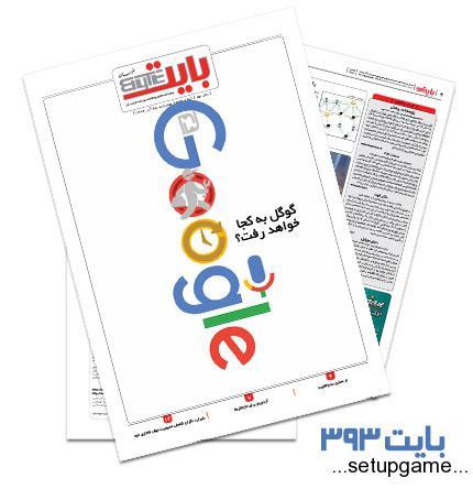 دانلود بایت شماره 393 - ضمیمه فناوری اطلاعات روزنامه خراسان