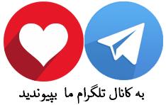 کانال تلگرام 98love