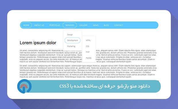دانلود کد منو وبلاگ ساخته شده با css3