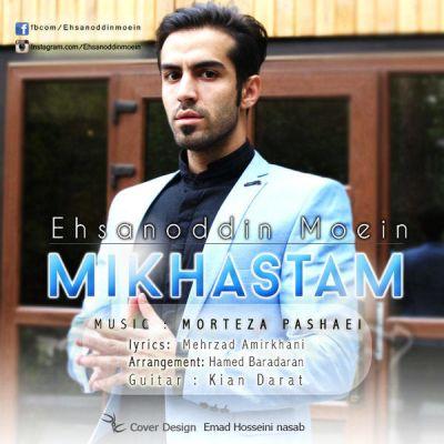 دانلود آهنگ جدید و بی نظیر احسان الدین معین بنام می خواستم