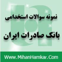 محصول ویژه نمونه سوالات استخدامی بانک صادرات ایران
