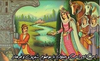 نمایش پست :اس ام اس شيرين وفرهاد