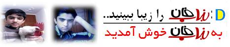 متفاوت ترین سایت سرگرمی فارسی زبانان