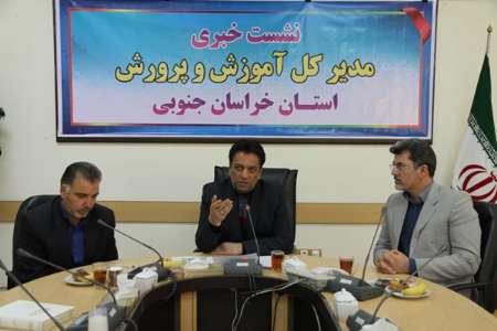 همایش ملي آموزش ابتدایی بزرگترین رویداد فرهنگی خراسان جنوبي