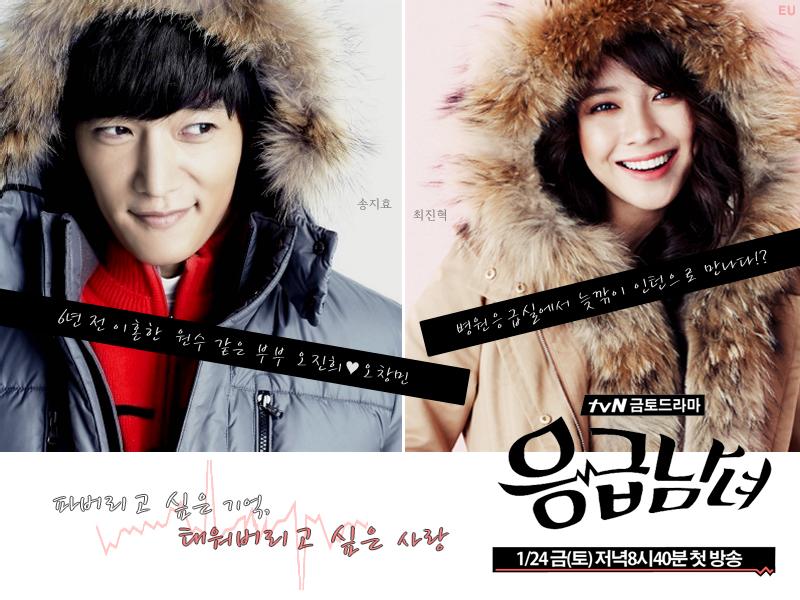 سریال کره ای مرد و زن اورژانسی Emergency Man and Woman