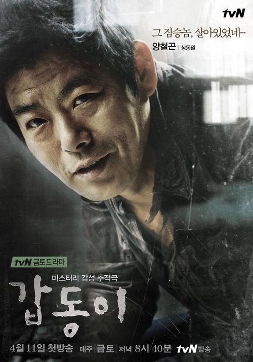 سریال کره ای شکاف دونگ Gap Dong