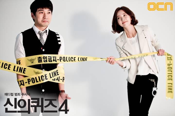 سریال کره ای امتحان الهی God's Quiz Season 4