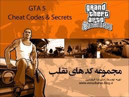 کد های جی تی ای 5 انلاین
