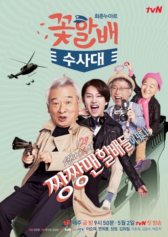 سریال کره ای پدر بزرگ های فراتر از گل تیم تحقیقات Grandpas Over Flowers Investigation