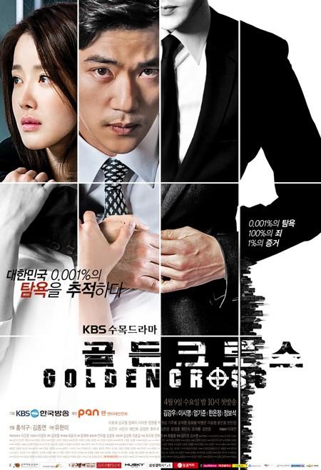 سریال کره ای صلیب طلایی Golden Cross