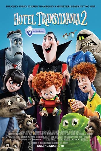 انیمیشن هتل ترانسیلوانیا ۲ – Hotel Transylvania 2 2015+دانلود