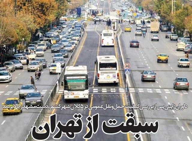 مشهد باکیفیت ترین حمل و نقل عمومی کشور را دارد