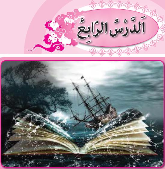 راهنمای گام به گام درس 4 عربی پایه نهم