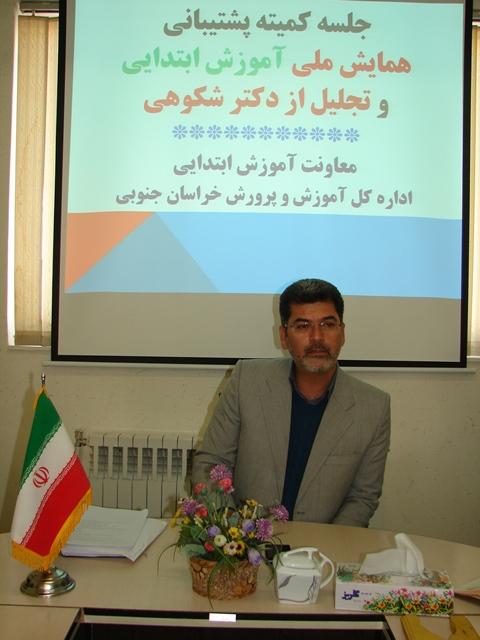 کمیته پشتیبانی همایش ملی آموزش ابتدایی در بيرجند برگزار شد