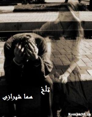 دانلود رایگان رمان جدید و جذاب تلخ نوشته هما شیرازی