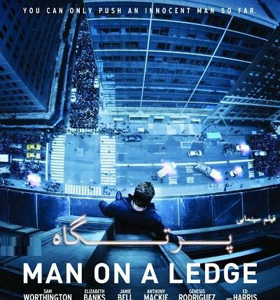 دانلود رایگان فیلم پرتگاه Man on a Ledge با دوبله فارسی