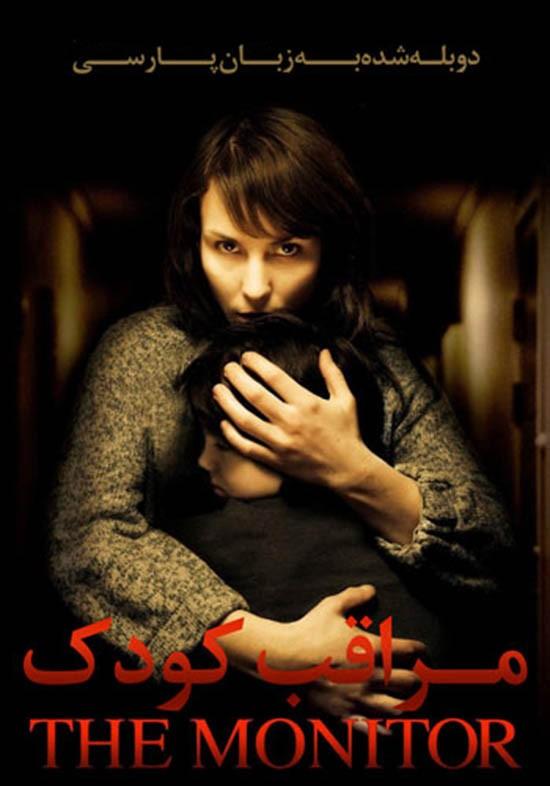 دانلود رایگان فیلم مراقب کودک The Monitor 2011 با دوبله فارسی