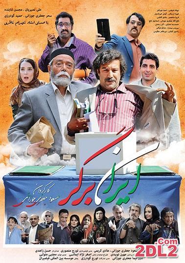 دانلود فیلم جدید ایرانی ایران برگر با کیفیت عالی