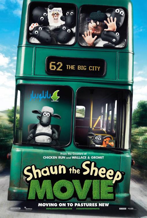 انیمیشن گوسفند ناقلا Shaun The Sheep Movie 2015+دانلود