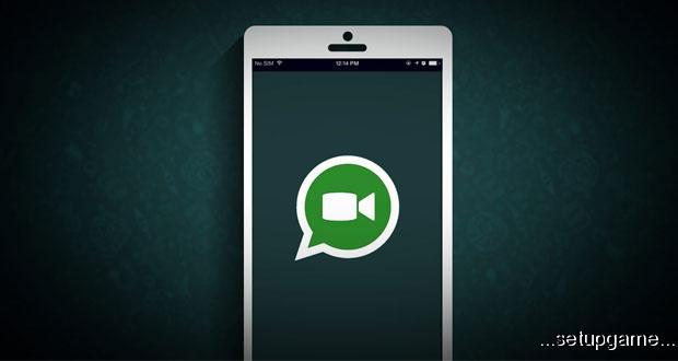 قابلیت تماس ویدیویی بزودی به واتس اپ می آید