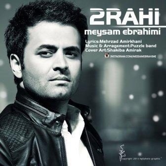 آهنگ میثم ابراهیمی به نام دوراهی+متن