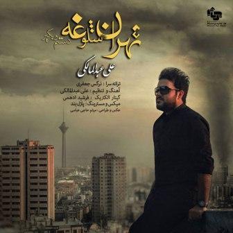 دانلود آهنگ جدید علی عبدالمالکی به نام تهران شلوغه+متن