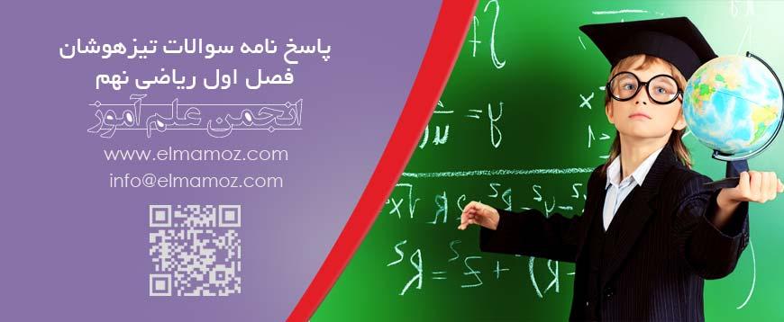 دانلود پاسخ نامه تشریحی سوالات تیزهوشان فصل اول ریاضی نهم متوسطه