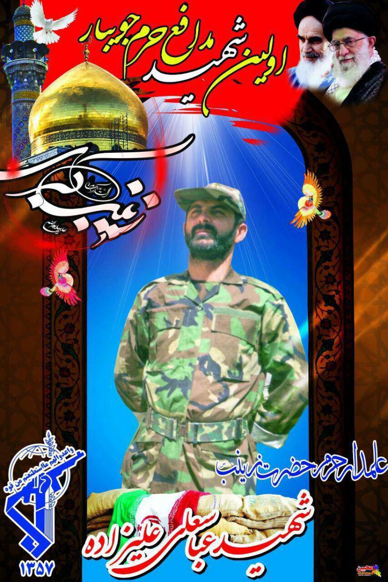 اولین شهید مدافع حرم شهرستان جویبار