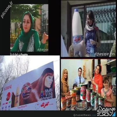 تصاویر تبلیغات مستهجن کالای ایرانی در افغانستان