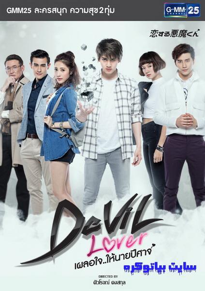 دانلود سریال تایلندی عاشق شیطانی 2015 Devil Lover