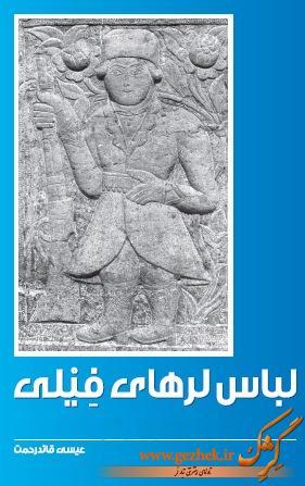 لباس لرهای فیلی در استان های لرستان ، ایلام ، کرمانشاه