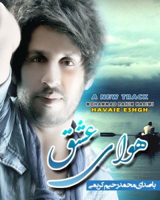 دانلود آهنگ جدید و بی نظیر محمد رحیم کریمی بنام هوای عشق
