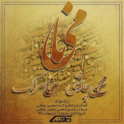 دانلود آهنگ جدید و بی نظیر محسن چاوشی و سینا سرلک بنام مینا