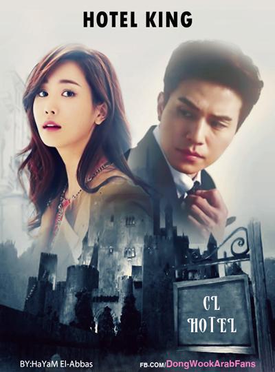 سریال کره ای پادشاه هتل Hotel King